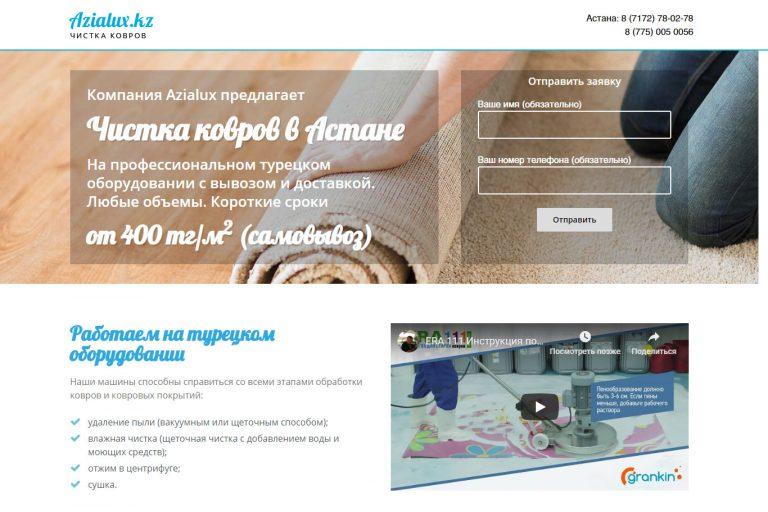 Создание сайта для azialux.kz