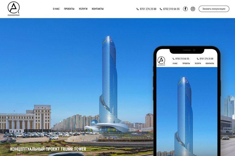 Сайт для компании «QA Engineering»
