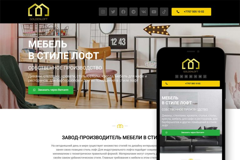 Скриншот десктопной и мобильной версии сайта goldenloft.kz
